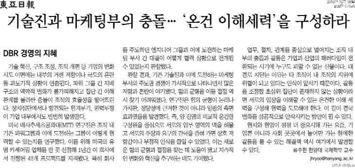 [동아일보] 기술진과 마케팅부의 충돌.jpg