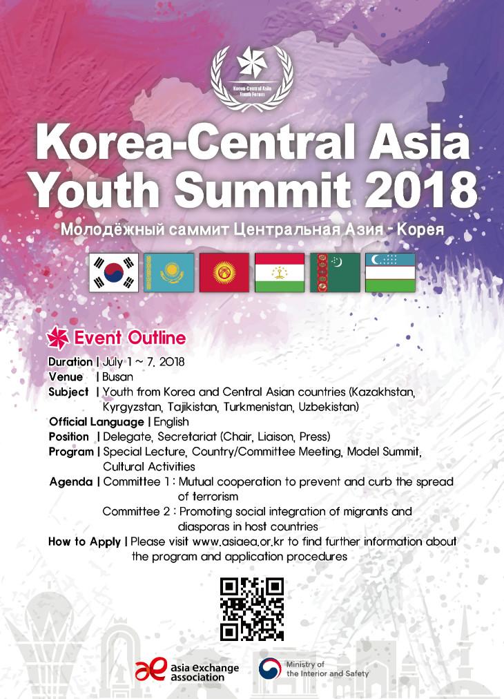 [붙임2] 포스터(영문)_2018 KCYS.jpg