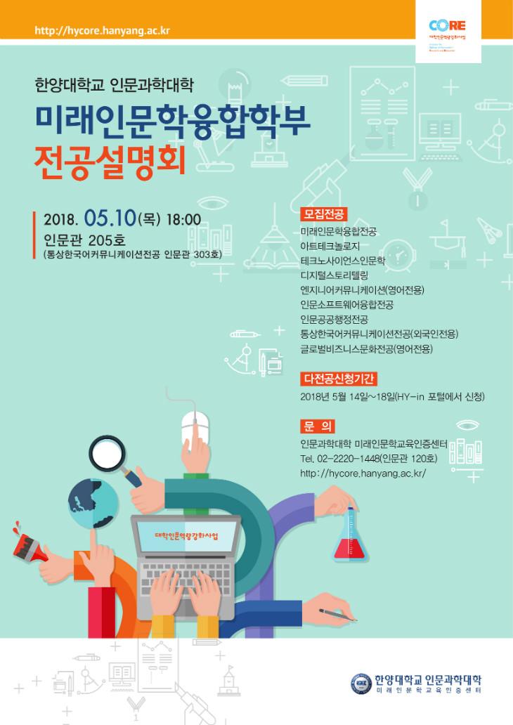 미래인문학융합학부 전공설명회_포스터-1.jpg