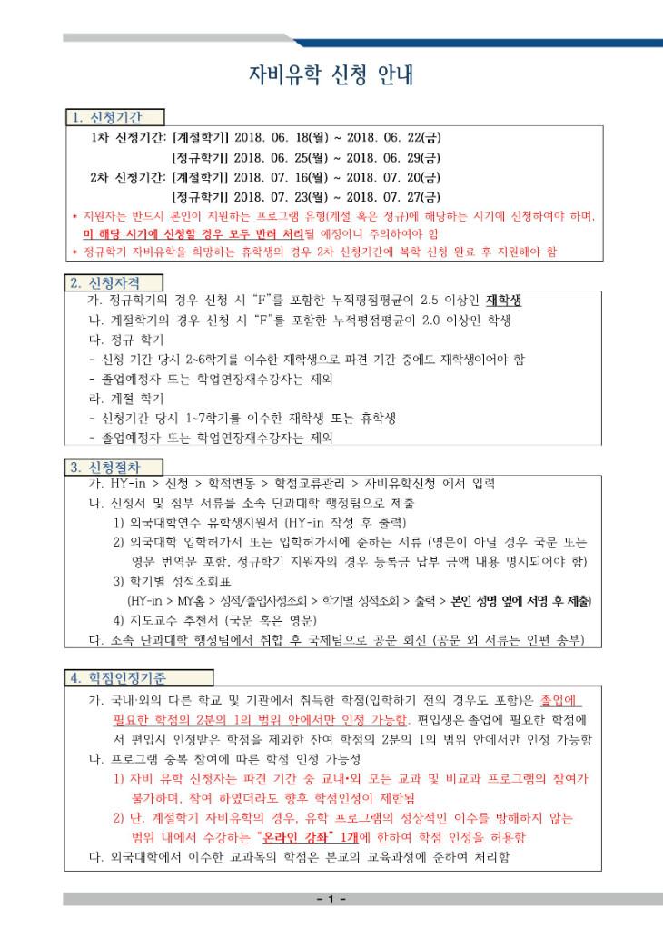 자비유학 신청 안내문 (2018 여름계절 및 2018.2)-1.jpg