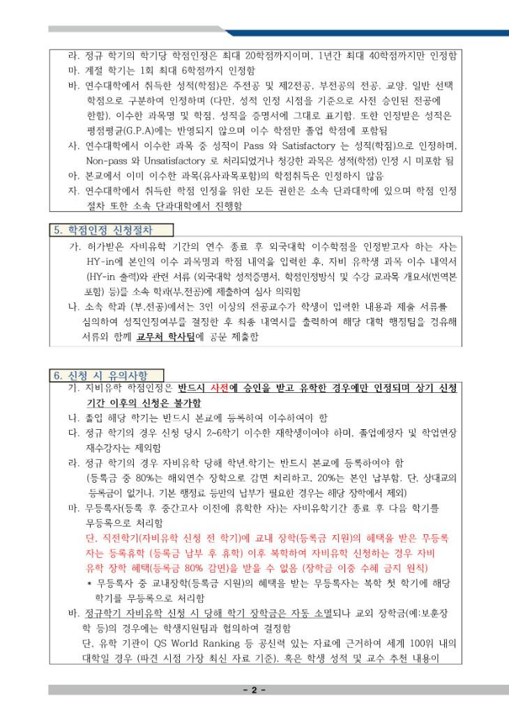 자비유학 신청 안내문 (2018 여름계절 및 2018.2)-2.jpg
