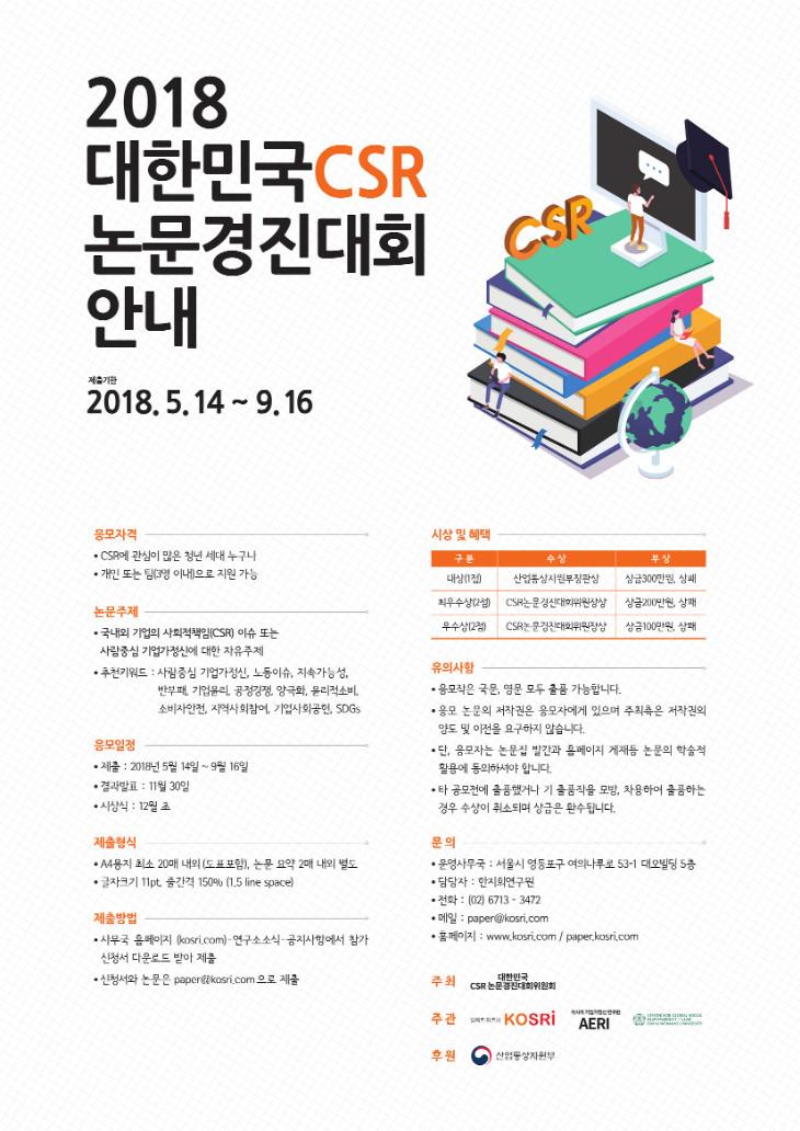 코스리 논문경진대회 포스터(국문)-1.jpg