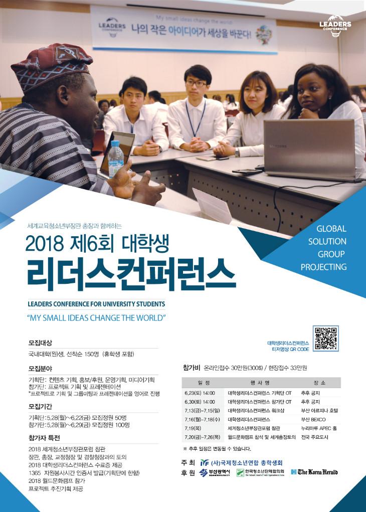 제 6회 리더스 컨퍼런스 포스터.jpg