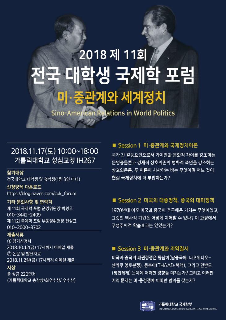 제11회 전국대학생국제학포럼+포스터_압축-1.jpg