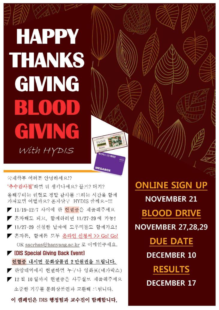 헌혈안내문(jpg).jpg