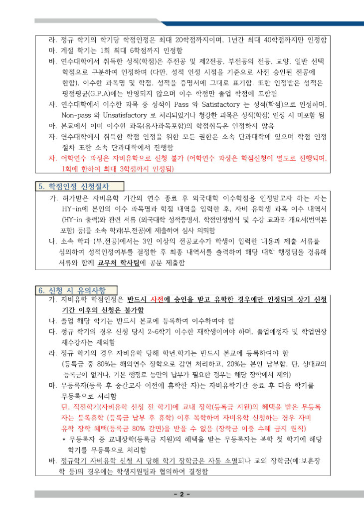 자비유학 신청 안내문 (2018 겨울계절 및 2019.1)_최종-2.jpg