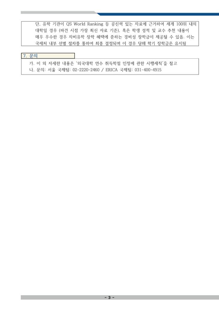 자비유학 신청 안내문 (2018 겨울계절 및 2019.1)_최종-3.jpg