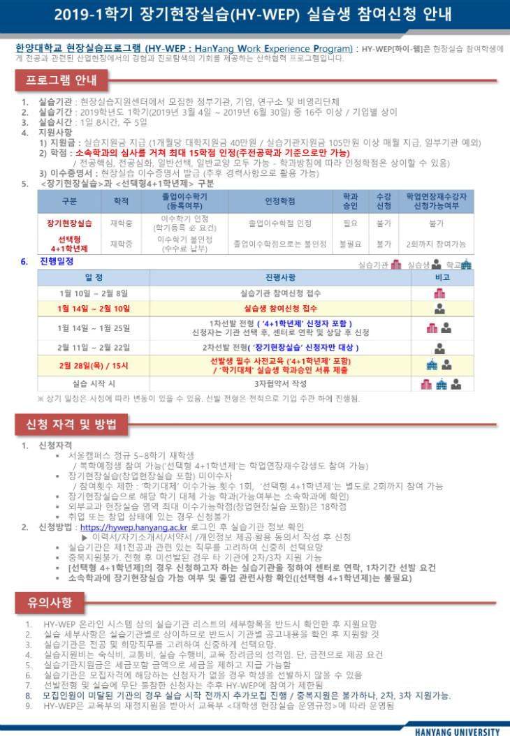 붙임1. 2019-1 장기현장실습 실습생 참가신청 안내-1.jpg