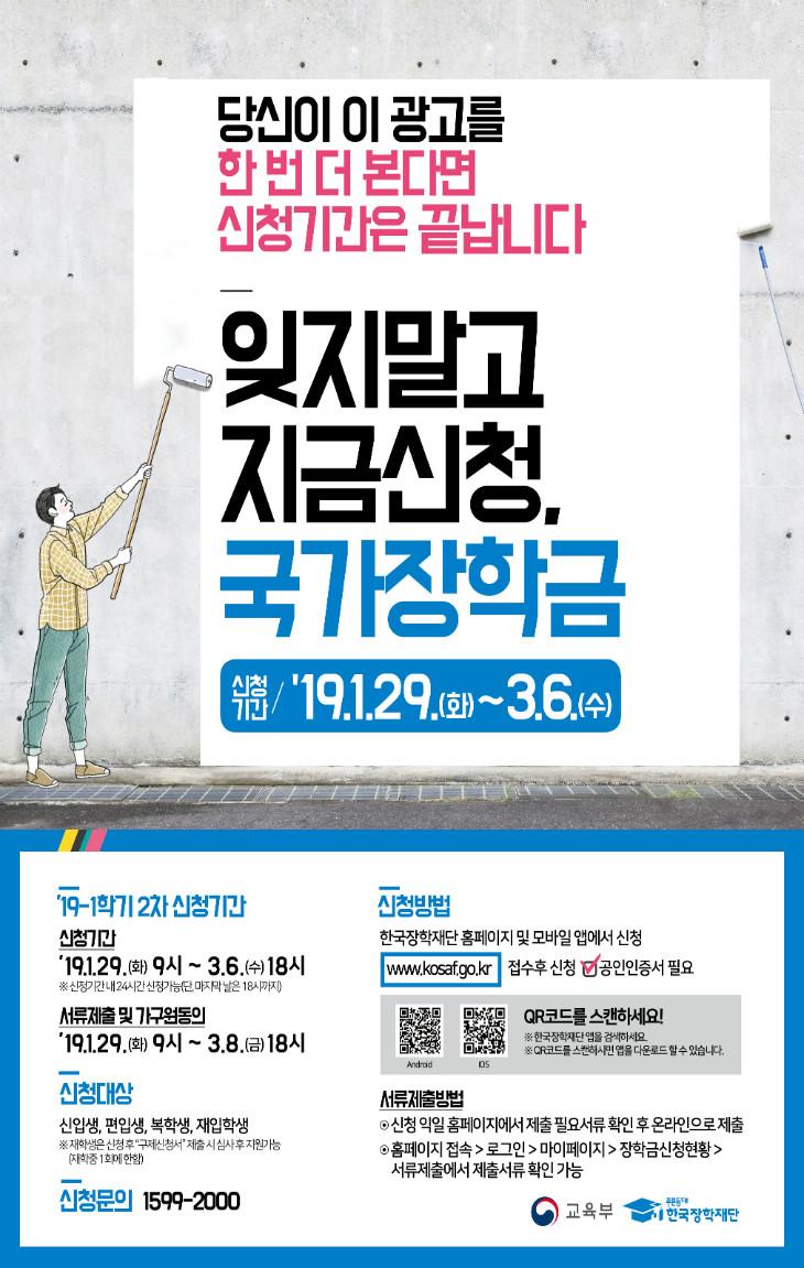 국가장학금 신청홍보 포스터(대학).jpg