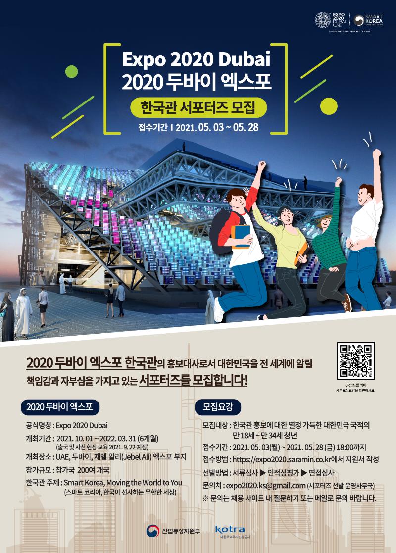두바이엑스포 한국관 서포터즈 모집 안내 포스터.png