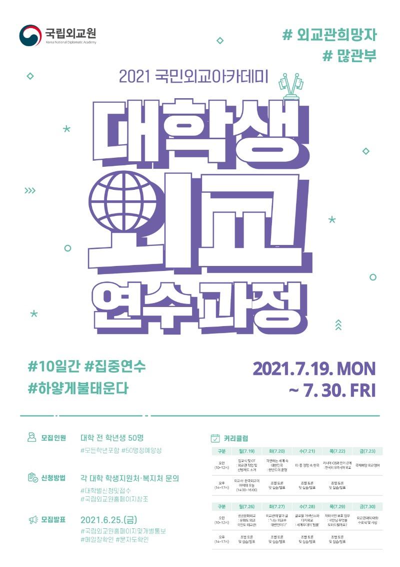 국민외교아카데미 대학생 외교 연수 포스터_최종.jpg