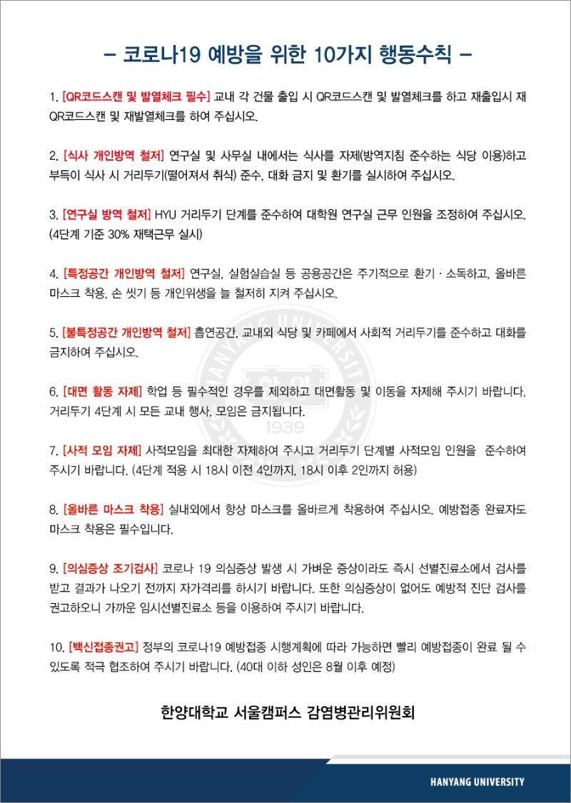 코로나19 극복을 위한 10가지 행동수칙.jpg