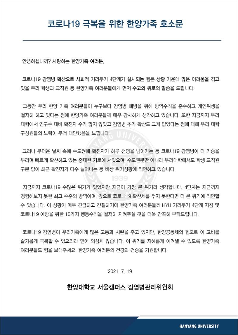 코로나19 극복을 위한 한양가족 호소문.jpg